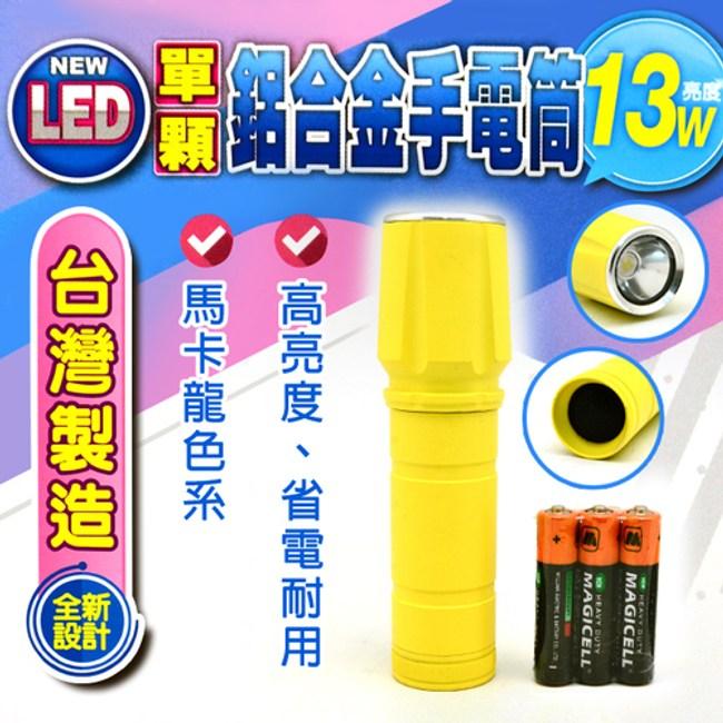TW焊馬 CY-H5804 單顆鋁合金手電筒 1入