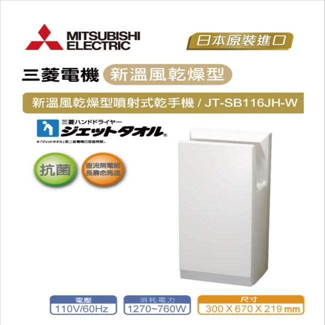 【三菱】JT-SB116JH2-W 新溫風噴射乾手機(白色-110V)