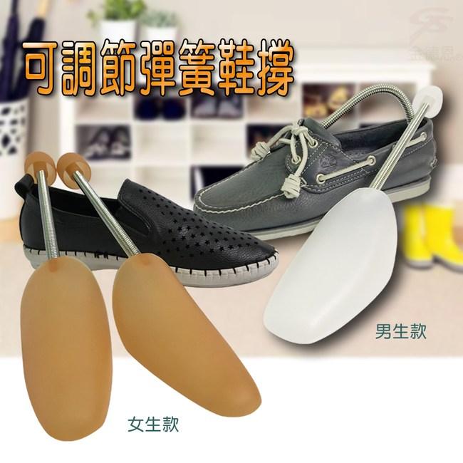 金德恩 台灣製造 美鞋神器 可調節式金屬彈簧定型鞋撐/男鞋/女鞋男鞋款