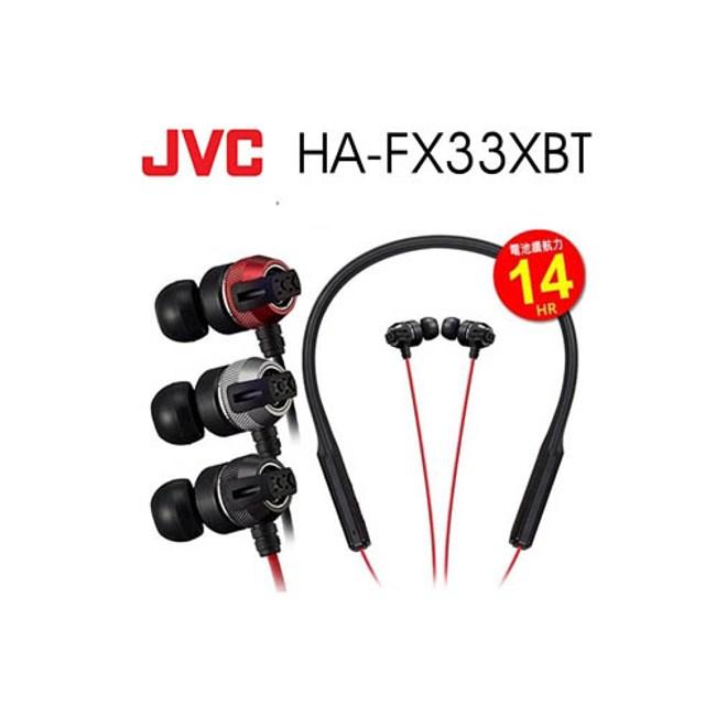 【送收納袋】JVC HA-FX33XBT 紅黑色 重低音 無線藍芽頸掛型耳道式