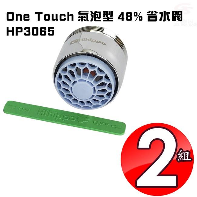 金德恩 台灣製造 2組氣泡型出水觸控式省水器HP3065附軟性板手組