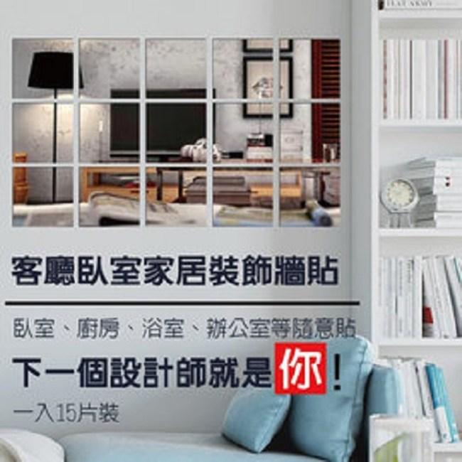 金德恩 台灣製造 方格隨意拼鏡面紙15x15cm(15片裝)