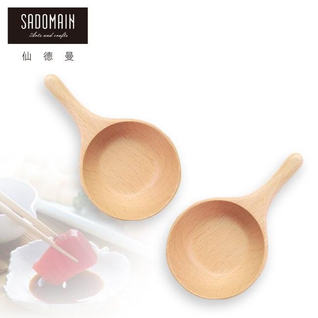 【仙德曼 SADOMAIN】山毛櫸原木餐具醬料碟-單柄(買一送一)