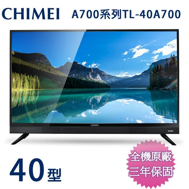 奇美40型HD低藍光液晶顯示器 TL-40A700~含運不含拆箱定位