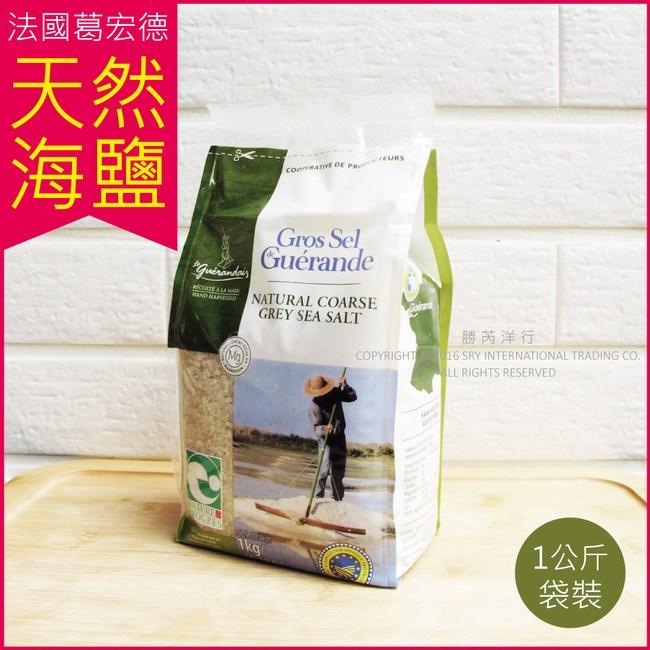 【法國葛宏德】天然海鹽-1kg(粗鹽/給宏德/日晒鹽/岩鹽/研磨)