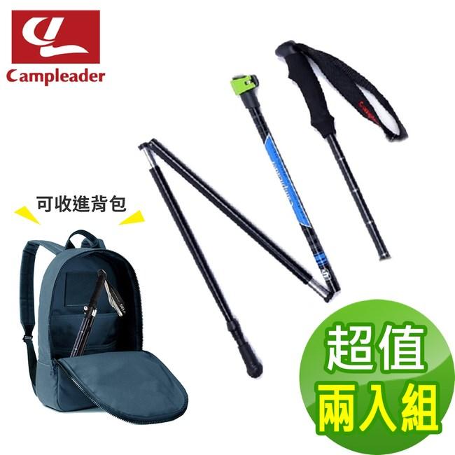 【campleader】高強度鋁合金特殊鎖點折疊炫彩登山杖(超值兩入)黑色2入