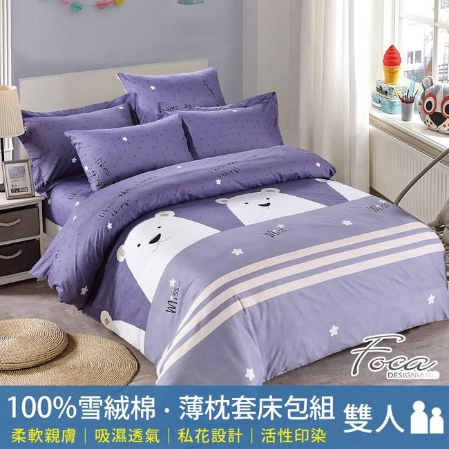 【FOCA】胖胖熊 雙人MIT製造100%雪絨棉薄床包枕套三件組