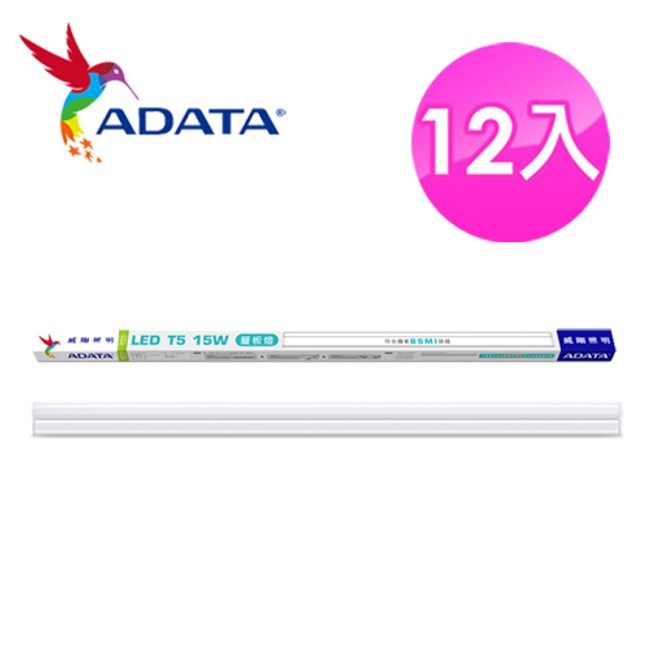 AdataLED 3FT/T5 15W層板燈-自然光 12入組