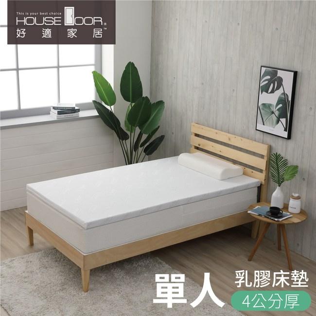 House Door 天絲舒柔表布 4cm乳膠床墊-單人3尺