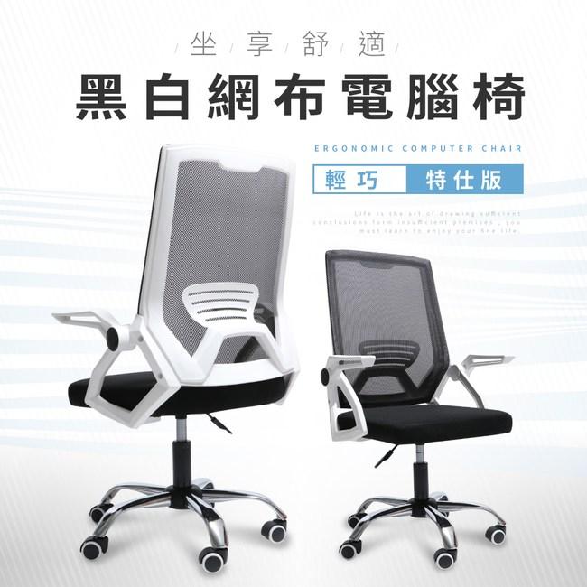 【IDEA】特仕版極透氣貼脊護腰低背電腦椅/辦公椅如圖