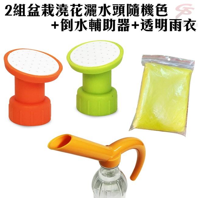 金德恩 台灣製造 2組盆栽澆花灑水頭隨機色+倒水輔助器+透明雨衣組