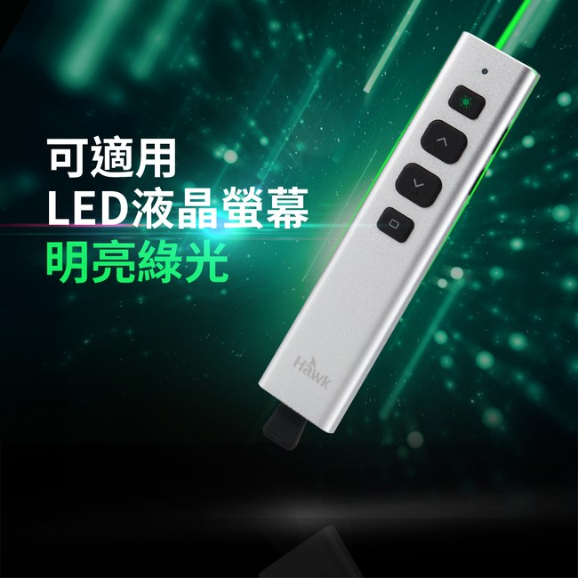 Hawk G500 影響力2.4GHz無線簡報器-綠光