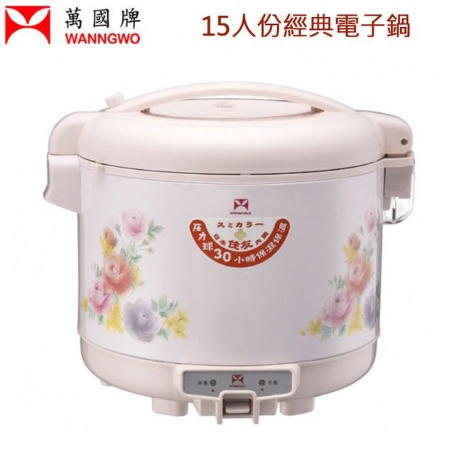 萬國牌15人份經典電子鍋 NS-2700S~台灣製造(顏色隨機出貨)