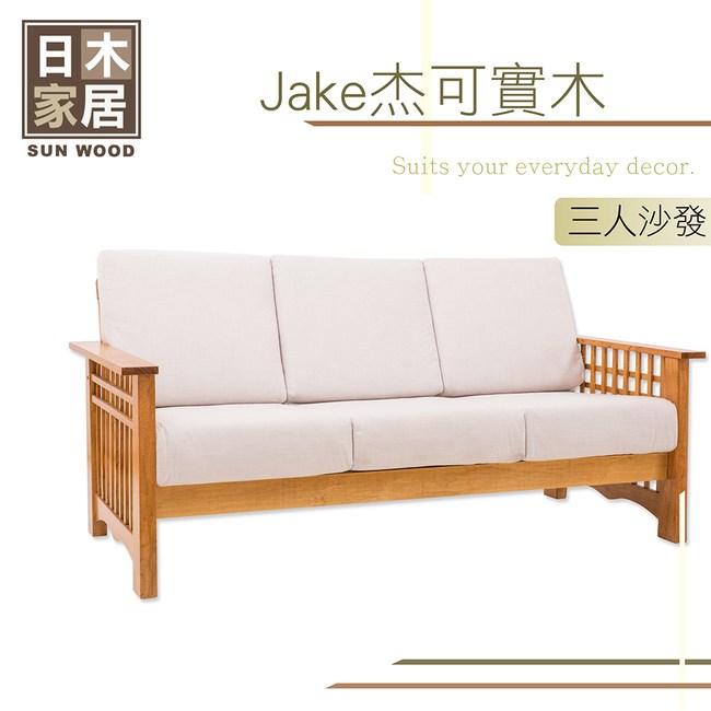 【日木家居】Jake杰可實木(三人沙發AD)