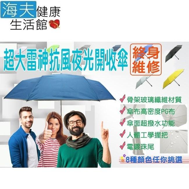 【海夫健康生活館 】巨大雷神 夜光 抗風 開收傘 (Lv0161)寶藍色