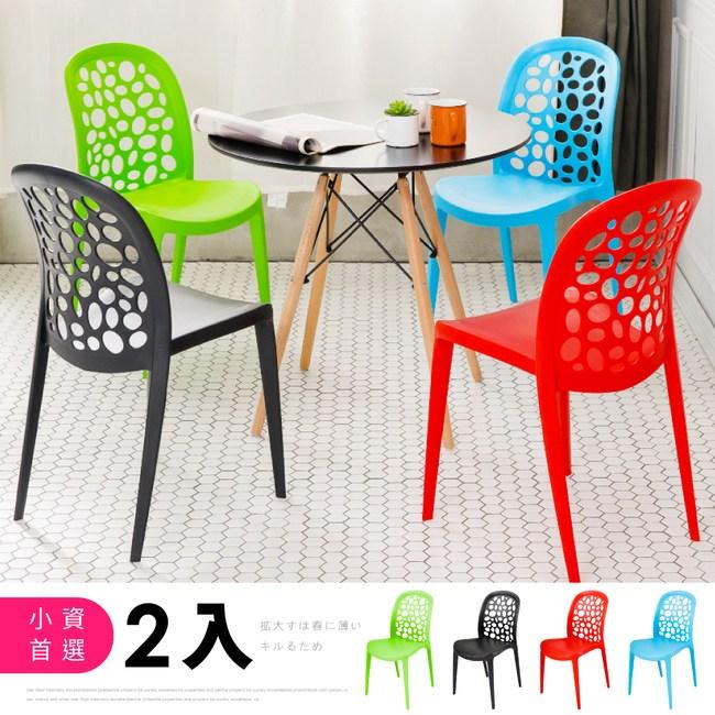 【家具+】2入組-Emma 美式復刻版泡泡休閒椅/餐椅/戶外椅黑色-2