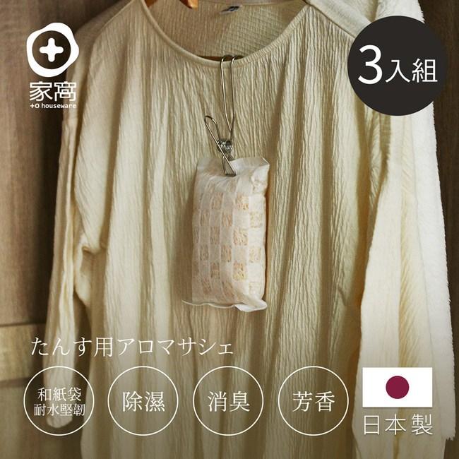 【+O家窩 X 戶田】日製天然木絲除溼/消臭香包(檜木)-衣櫃用-3入單一規格