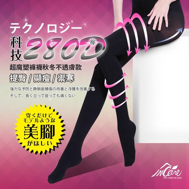 【Incare】日本280D超魔塑保暖褲襪-一入組 L