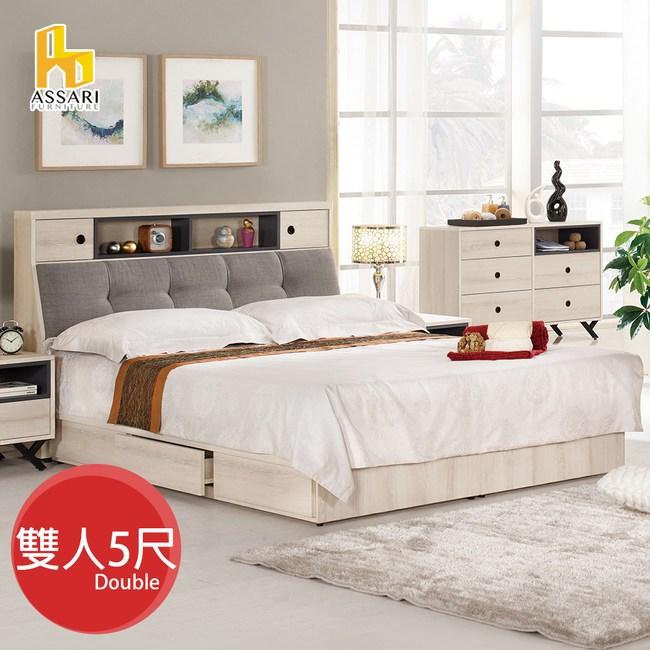 ASSARI-優娜收納床組(床箱+床底)雙人5尺