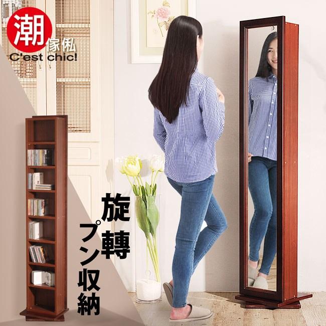 【潮傢俬】Kanemori金森倉庫旋轉化妝收納鏡櫃