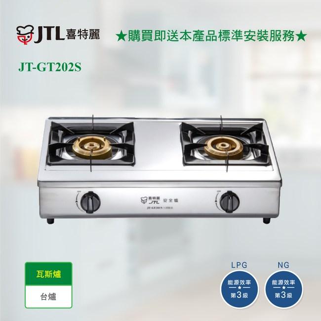 【喜特麗】JT-GT202S 雙口不銹鋼雙環銅爐頭台爐_桶裝瓦斯