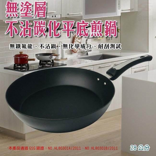 金德恩 台灣製造 無塗層不沾碳化平底煎鍋28cm/無鐵氟龍/無化學成分個