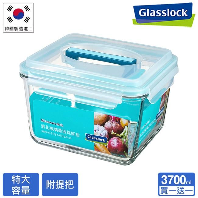 【Glasslock】附提把手提強化玻璃保鮮盒買一送一-3700ml
