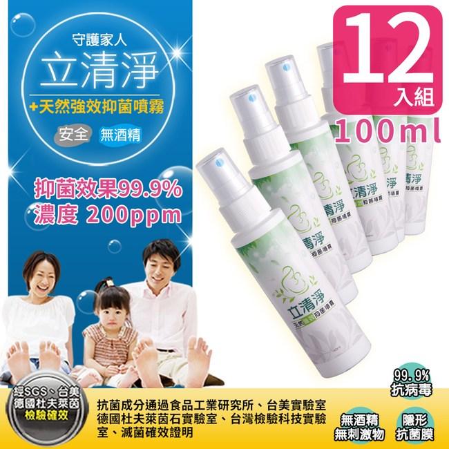 【立清淨】天然強效抑菌補充液100ML(次氯酸水200ppm)-12入100ml-12入