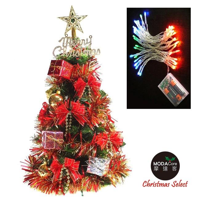 【摩達客】台灣製可愛2尺60cm經典綠聖誕樹+彩色禮物盒紅結系+LED50燈彩光電池燈