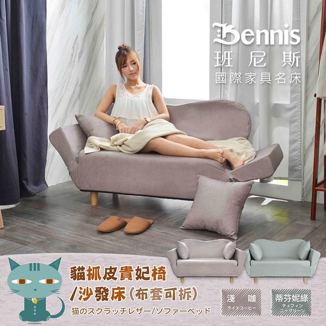 【班尼斯】【貓抓皮貴妃椅】沙發床椅/天然實木腳/布套可拆/原廠公司貨質感淺咖