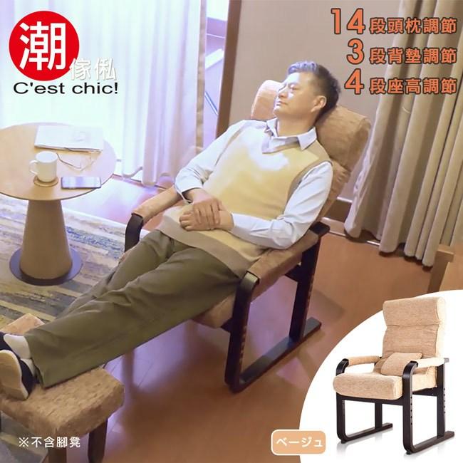 【C'est Chic】瑞薈樂齡休閒躺椅(Beige)