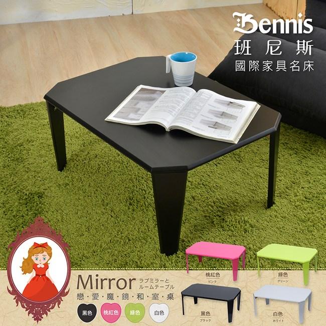 【班尼斯】日本熱賣‧Mirror戀愛魔鏡和室桌(霧面暢銷款)黑色