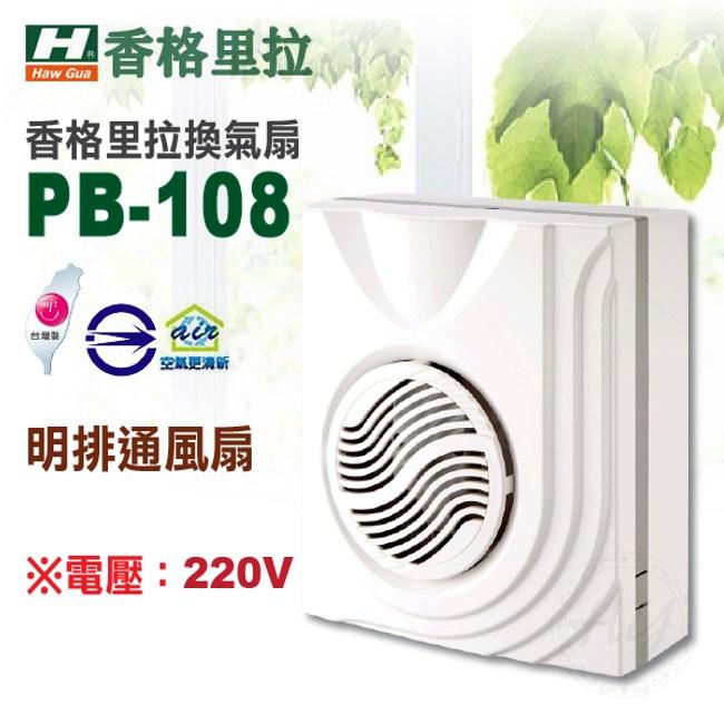 香格里拉《PB-108》220V明排 浴室換氣扇 培林軸承穩定高超靜音