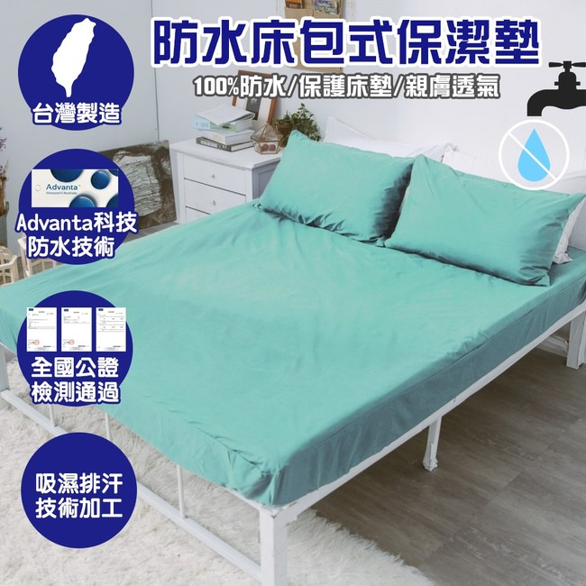 【eyah】台灣製專業護理級完全防水床包式保潔墊含枕套-雙人 蒂芬妮綠