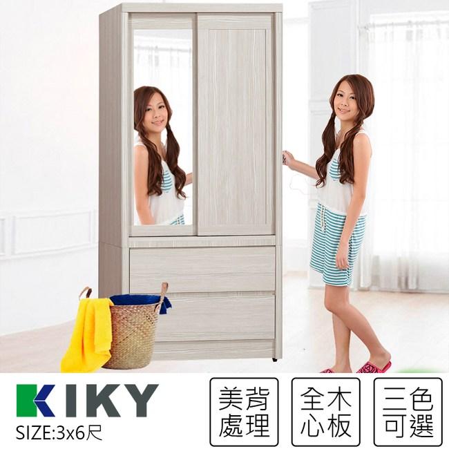 【KIKY】宇野推門免組裝3x6附鏡衣櫃-梧桐/胡桃/雪松(美背處理)胡桃色