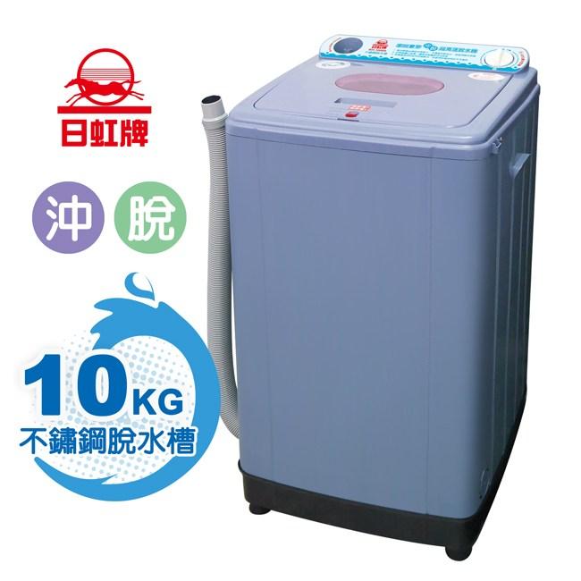 日虹牌10kg超高速不鏽鋼槽沖脫水機(台灣製) RH-1010S