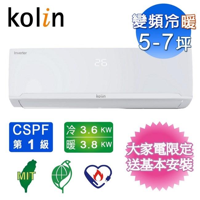 歌林5-7坪一級變頻冷暖冷氣 KDV-36203/KSA-362DV03~含基本安裝