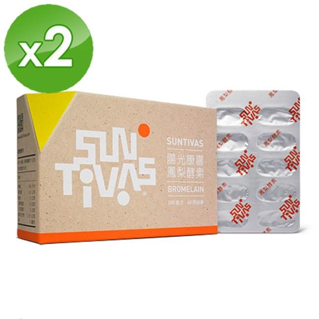 【陽光康喜】鳳梨酵素(膠囊)(60粒/盒)x2盒組
