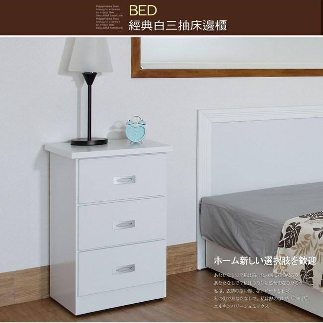 床邊櫃【UHO】經典白實用三抽床邊櫃