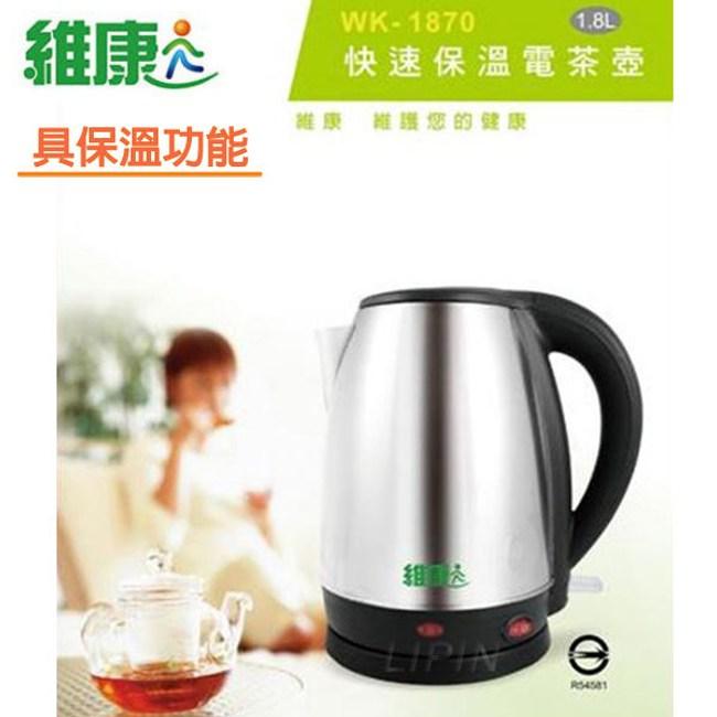 維康 1.8L不鏽鋼快速保溫電茶壺 WK-1870
