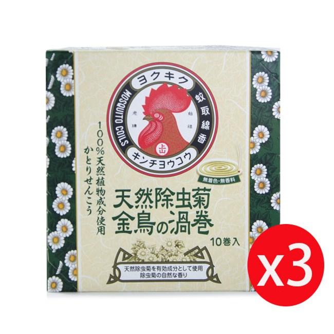 日本 KINCHO 金鳥天然除蟲菊蚊香(渦卷)10卷入x3盒