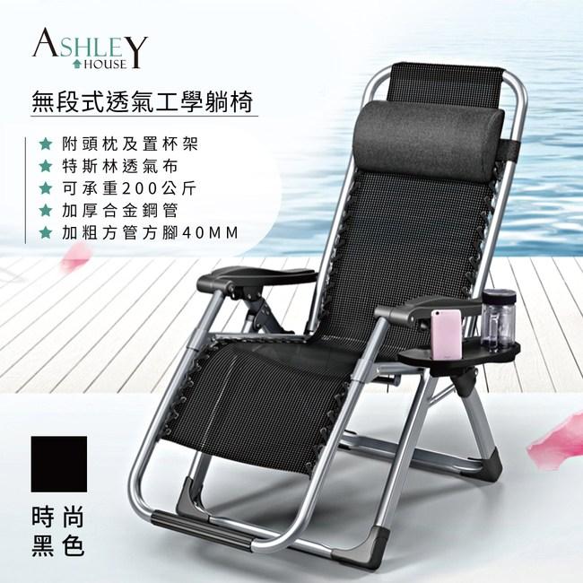 【露營+】高規格無段式高承重透氣休閒躺椅-附置物杯架黑網布