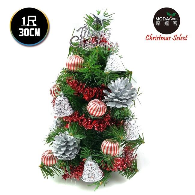 【摩達客】台灣製迷你1尺(30cm)裝飾綠色聖誕樹(銀鐘糖果球系)(免組裝/本島免運