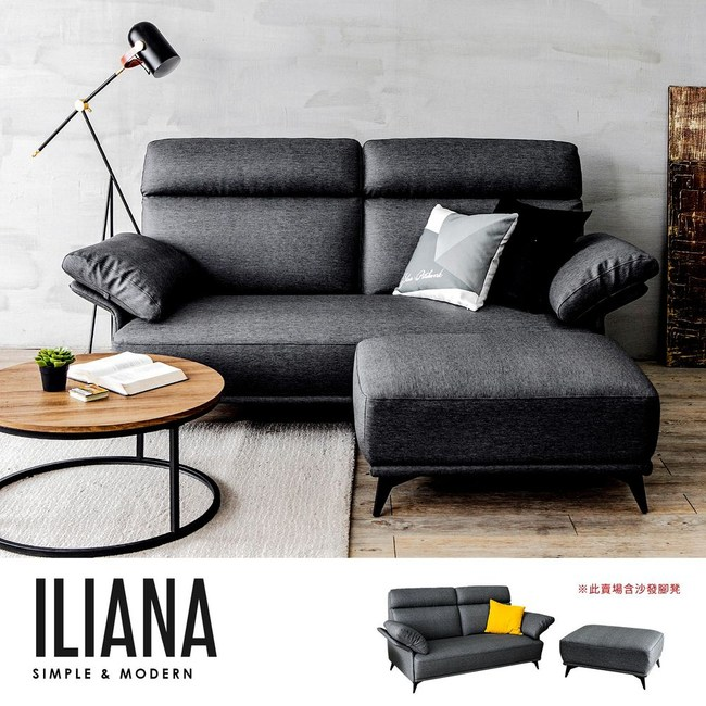 【obis】ILIANA 伊利亞納貓抓皮三人沙發+腳凳/L型沙發(高背