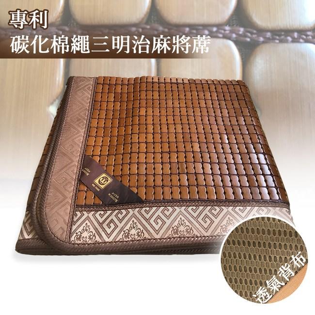 【品生活】專利碳化棉繩三明治麻將涼蓆單人(3X6.2尺)
