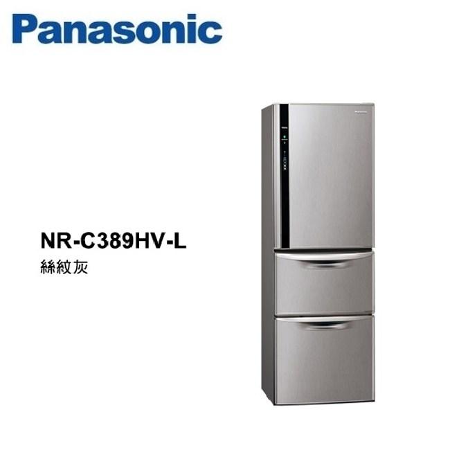 (含基本安裝)Panasonic國際牌385L三門變頻電冰箱NR-C389HV-L