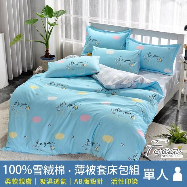 【FOCA】假日的寧靜  單人 北歐風100%雪絨棉三件式薄被套床包組