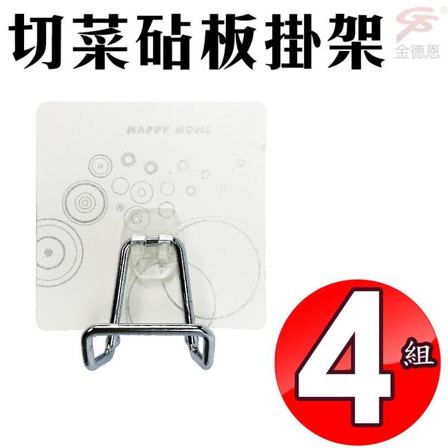 金德恩 台灣製造 4組免施工切菜砧板掛架強力無痕膠組