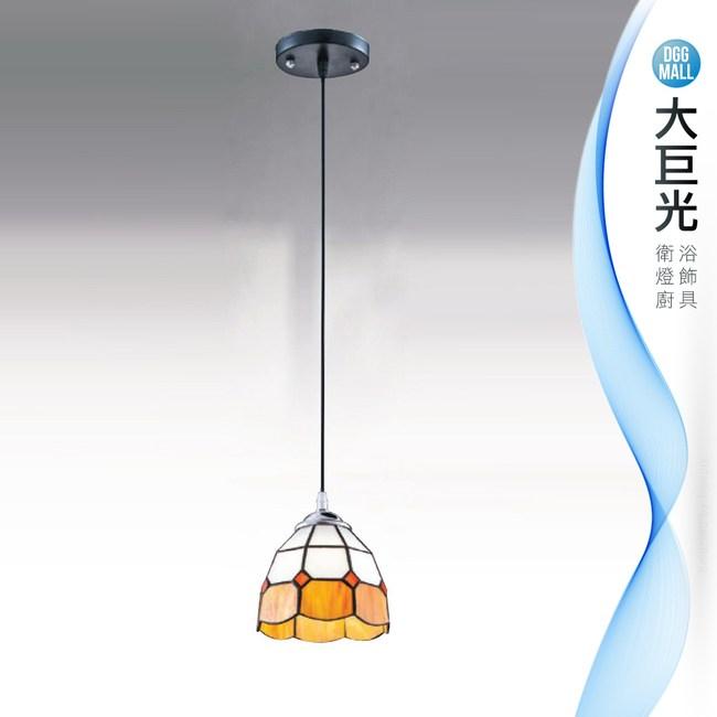 【大巨光】第凡內吊燈_小(LW-09-3986)