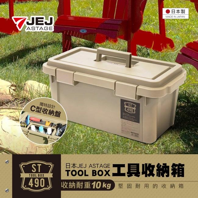 日本JEJ ASTAGE TOOL工具收納箱 ST-490S型ST-490S型